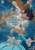 Tayna Suharevoy bashni (serial 2010 – ...) is the best movie in Aleksandr Taranjin filmography.