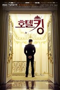 Hotel King is the best movie in Lee Dong Wook filmography.
