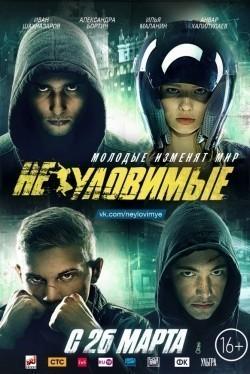Neulovimyie is the best movie in Denis Shvedov filmography.