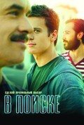 Looking is the best movie in Russell Tovey filmography.