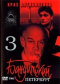Banditskiy Peterburg 3: Krah Antibiotika (serial) is the best movie in Andrei Tolubeyev filmography.
