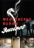 Mentovskie voynyi – Epilog is the best movie in Aleksandr Ustyugov filmography.