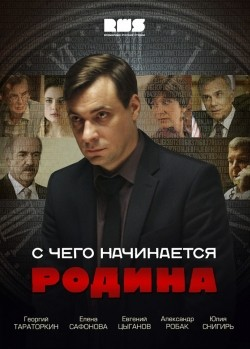 TV series S chego nachinaetsya Rodina (serial).