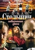 Stolyipin... Nevyiuchennyie uroki (serial) is the best movie in Aleksandr Stroyev filmography.