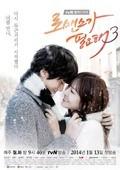 Romaenseuka Pilyohae is the best movie in Park Yoo Hwan filmography.