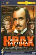 Krah injenera Garina (mini-serial) is the best movie in Aleksandr Belyavsky filmography.