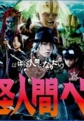 Yôkai ningen Bem is the best movie in Kazuya Kamenashi filmography.
