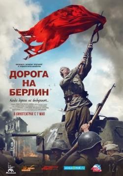 Doroga na Berlin is the best movie in Yuriy Borisov filmography.