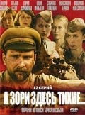 A zori zdes tihie... (serial) is the best movie in Tatyana Ostap filmography.