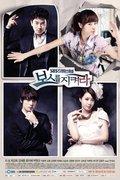 Bo-seu-ga Dal-la-jyeott-eo-yo is the best movie in Lee Hee Jin filmography.