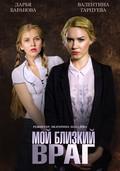 Moy blizkiy vrag is the best movie in Darya Baranova filmography.