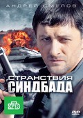 Stranstviya Sindbada (serial) is the best movie in Andrey Smelov filmography.
