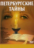 Peterburgskie taynyi (serial 1994 - 1995) is the best movie in Viktor Rakov filmography.