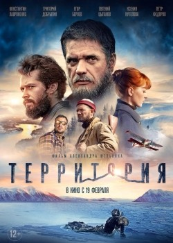 Territoriya - movie with Yevgeni Tsyganov.