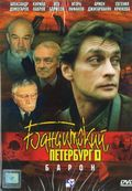 Banditskiy Peterburg: Baron (mini-serial) is the best movie in Mikhail Porechenkov filmography.