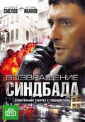 Vozvraschenie Sindbada (serial) - movie with Aleksandr Ustyugov.