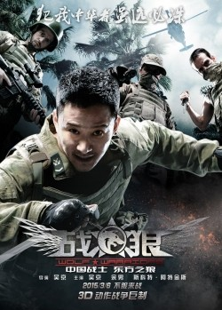 Wolf Warrior film from Jacky Wu filmography.