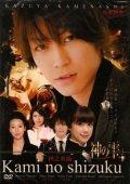 Kami no shizuku is the best movie in Kazuya Kamenashi filmography.
