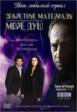 Sea of Souls film from James Hawes filmography.