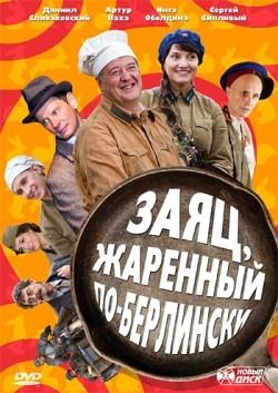 Zayats, jarennyiy po-berlinski (serial) is the best movie in Amadu Mamadakov filmography.
