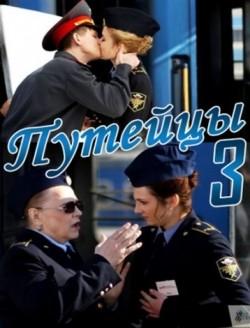 Puteytsyi 3 (serial) is the best movie in Vadim Kolganov filmography.