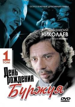Den rojdeniya Burjuya (serial) is the best movie in Dmitri Shevchenko filmography.