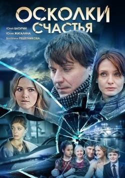 Oskolki schastya (mini-serial) is the best movie in Yuriy Baturin filmography.
