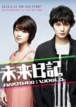 Mirai Nikki - Another: World is the best movie in Ayame Gôriki filmography.
