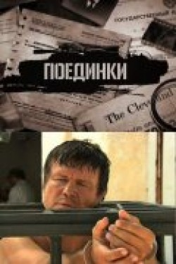 Poedinki: Ispyitanie smertyu is the best movie in Joel Adams filmography.
