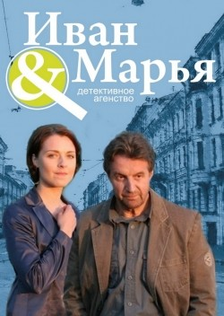 Detektivnoe agentstvo Ivan da Marya (serial) is the best movie in Linda Nigmatulina filmography.