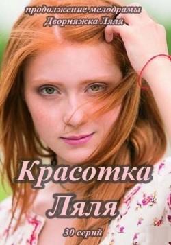 Krasotka Lyalya (serial) is the best movie in Aleksandr Popov filmography.