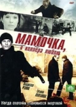 Mamochka, ya killera lyublyu (serial) is the best movie in Vladislav Reznik filmography.