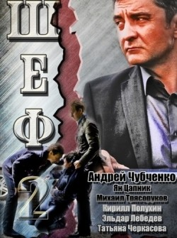 Shef 2 (serial) is the best movie in Andrey Chubchenko filmography.