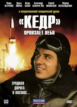 «Kedr» pronzaet nebo (serial) - movie with Sergei Nikonenko.