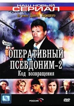 Operativnyiy psevdonim 2: Kod vozvrascheniya (serial) is the best movie in Ramilya Iskander filmography.