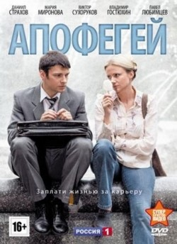 Apofegey (mini-serial) - movie with Daniil Strakhov.