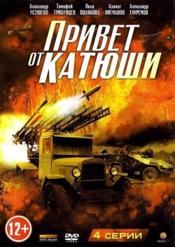Privet ot Katyushi (mini-serial) is the best movie in Sergey Efremov filmography.