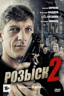 Rozyisk 2 (serial) - movie with Aleksandr Samojlenko.