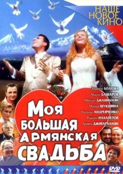 Moya bolshaya armyanskaya svadba (mini-serial) is the best movie in Elvira Bolgova filmography.