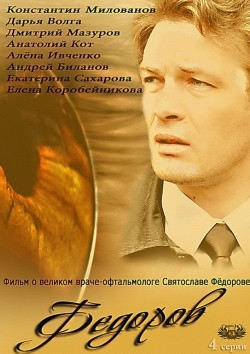 Fyodorov (mini-serial) is the best movie in Dmitriy Mazurov filmography.
