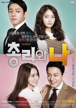 The Prime Minister and I is the best movie in Lee Beom Soo filmography.