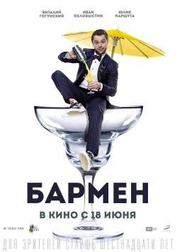 Barmen - movie with Yuri Stoyanov.