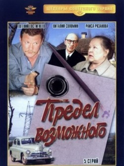 Predel vozmojnogo (mini-serial) - movie with Yuri Kuznetsov.