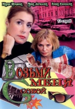 TV series Vozmi menya s soboy (serial).