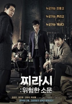 Jji-ra-si: Wi-heom-han So-moon is the best movie in Ko Chang Seok filmography.