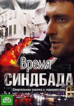 Vremya Sindbada (serial) is the best movie in Andrey Smelov filmography.
