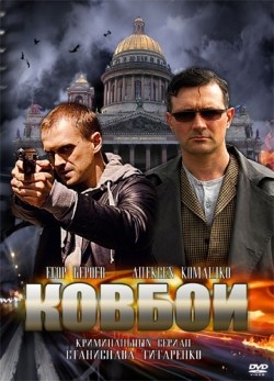 Kovboi (serial) is the best movie in Elena Radevich filmography.