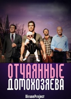 House Husbands is the best movie in Gary Sweet filmography.