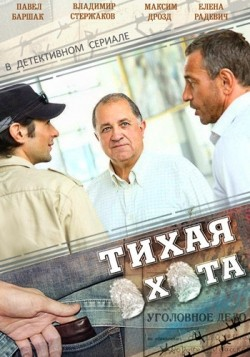 Tihaya ohota (serial) - movie with Maxim Drozd.