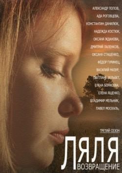 Vozvraschenie Lyali (serial) is the best movie in Aleksandr Popov filmography.